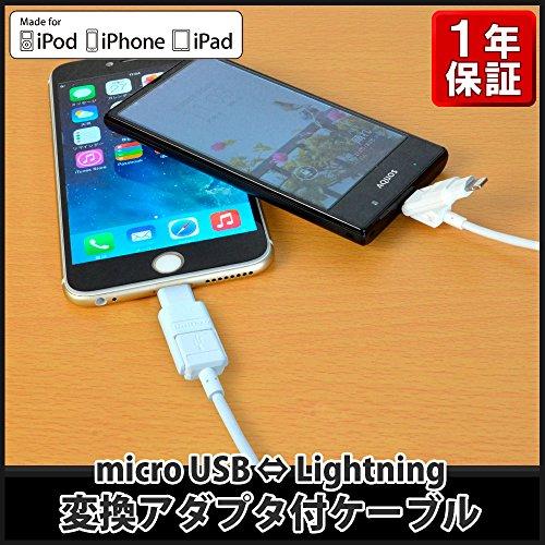 オウルテック Lightning変換アダプタ付きmicroUSBケーブル Kindle, Fireタブレット/iPhone6/6Plus/5S/iPad air2/mini3/ GALAXY/AQUOS/Xpeia等 充電&データ転送対応 Apple MFI認証 1.0m OWL-CBJDLM10-WH