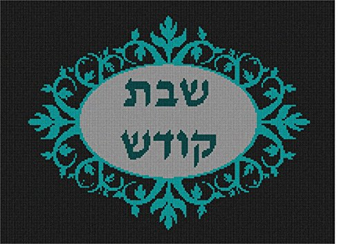 Challah Cover Teal Vines Needlepoint Kit