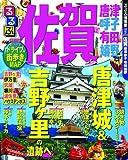 るるぶ佐賀 唐津 呼子 有田 嬉野 (国内シリーズ)