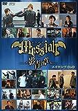 メサイア-影青ノ章ー メイキング [DVD]