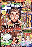 週刊少年チャンピオン 2014年 11月 13日号(48号)