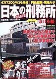 日本の刑務所―全国59か所!! (東日本編) (バンブームック)
