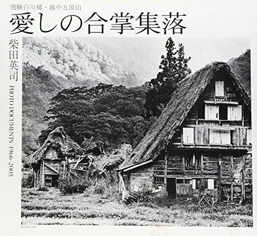 愛しの合掌集落―飛騨白川郷・越中五箇山