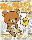 キャラさがしランド 2009年 06月号 [雑誌]