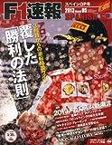 F1 (エフワン) 速報 2013年 5/30号 [雑誌]