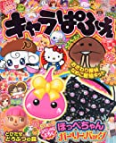 キャラぱふぇ 2013年 05月号 [雑誌]