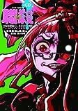 新 職業・殺し屋。 斬 ZAN(2) [悶絶劇CDつき初回限定版] (ジェッツコミックス)
