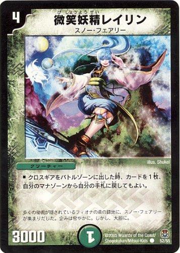 デュエルマスターズ 【微笑妖精レイリン】 DM16 52/55