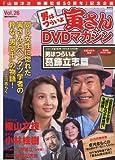 隔週刊 男はつらいよ 寅さんDVDマガジン VOL.26 2012年 1/3号 [分冊百科]