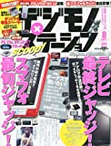 デジモノステーション 2011年 08月号 [雑誌]