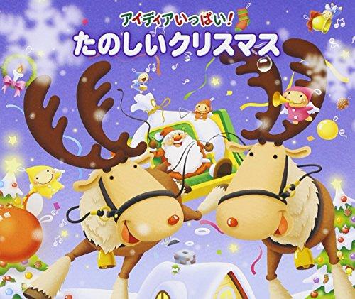 アイディアいっぱい!たのしいクリスマス
