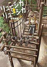 空想少女の日常を魅力的に描く「リューシカ・リューシカ」第4巻