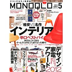 MONOQLO (mN) 2012N 05 [G]