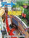 KANSAI (関西) デートスペシャルなび 2013年 11月号 [雑誌]