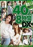 着衣ハメ40人8時間DX [DVD]
