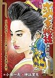 弐十手物語 捕殺組編 (キングシリーズ 漫画スーパーワイド)