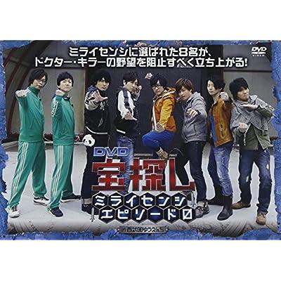 宝探し~ミライセンシ エピソード0~in西武園ゆうえんち [DVD]