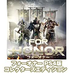 【Amazon.co.jpエビテン限定】フォーオナー PS4版 コレクターズエディション
