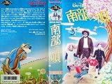 南部の唄(日本語吹替版) [VHS]