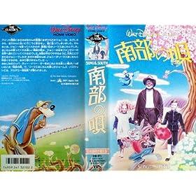 南部の唄 【日本語吹替版】[VHS]