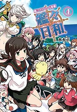 艦これプレイ漫画 艦々日和(4) (ファミ通BOOKS)