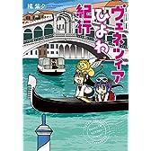 ヴェネツィアひよわ紀行 (バンブーコミックス)