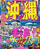 るるぶ沖縄'09 (るるぶ情報版 九州 8)
