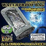 iPhone6 iPhone6Plus スマホ 防水ケース ipx8 防水ポーチ 防水カバー スマートフォン 防水 ケース デジカメ 海水浴 水中 LBR-WP008