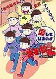 「おそ松さん」公式アンソロジー 愛しているのよおそ松さん / 稲荷家房之介 のシリーズ情報を見る