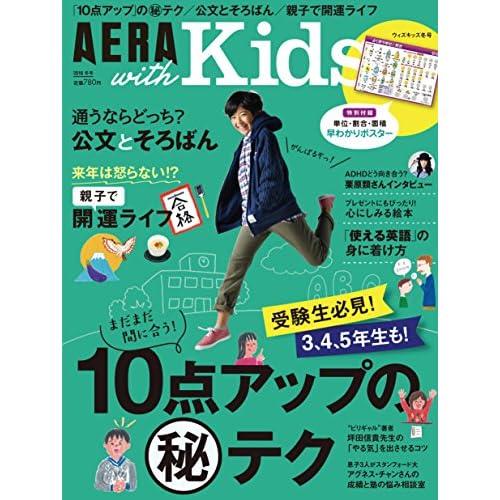AERA with Kids (アエラ ウィズ キッズ) 2017年 01 月号 [雑誌]