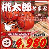 訳あり規格外品!! 桃太郎トマト 8kg箱