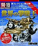 1/100 翼コレクション第19弾世界の撃墜王 BOX