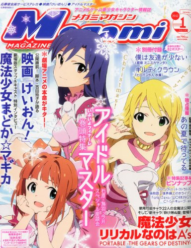 Megami MAGAZINE (メガミマガジン) 2012年 01月号 [雑誌]