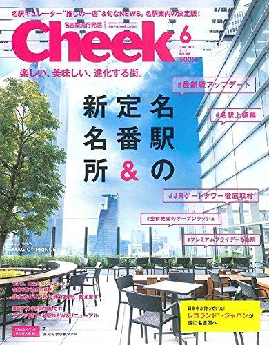 Cheek 2017年6月号 大きい表紙画像