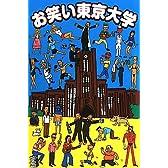 お笑い東京大学