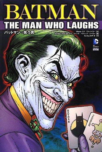 マーベルの魅力的な悪役の「バットマン」犯罪界の道化王子ジョーカーの怪しい魅力