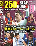 250 GREAT GOAL II �����̃X�[�p�[�S�[��50[TMW-042][DVD]