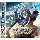 英雄伝説 空の軌跡SC Evolution オリジナルサウンドトラック