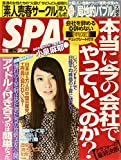SPA! (スパ) 2014年 11/18号 [雑誌]