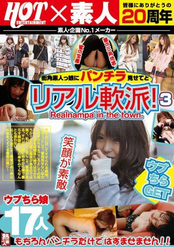 ウブちらGET 街角素人っ娘にパンチラ見せてとリアル軟派!3 [DVD]