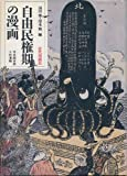 Jiyu Minkenki No Manga (Kindai Manga; 2)