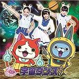 宇宙ダンス!*CD only 【メダル無し】