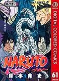 NARUTO―ナルト― カラー版 61 (ジャンプコミックスDIGITAL)