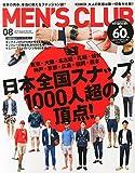 MEN'S CLUB (メンズクラブ) 2014年 08月号
