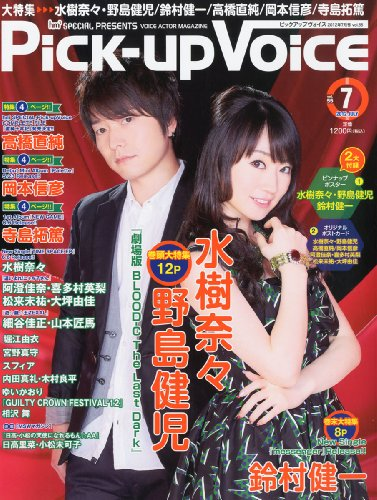 Pick-Up Voice (ピックアップヴォイス) 2012年 07月号 [雑誌]