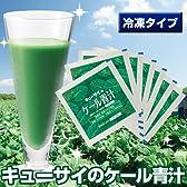 キューサイ青汁(冷凍タイプ)5セット/キューサイ ケール青汁(90g×7パック)×5セット