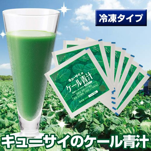 キューサイ青汁(冷凍タイプ)5セット/35パック
