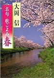 名句 歌ごよみ[春] (角川文庫)