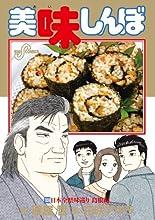 美味しんぼ 109 (ビッグ コミックス)