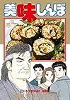 美味しんぼ 第109巻 2012年10月30日発売